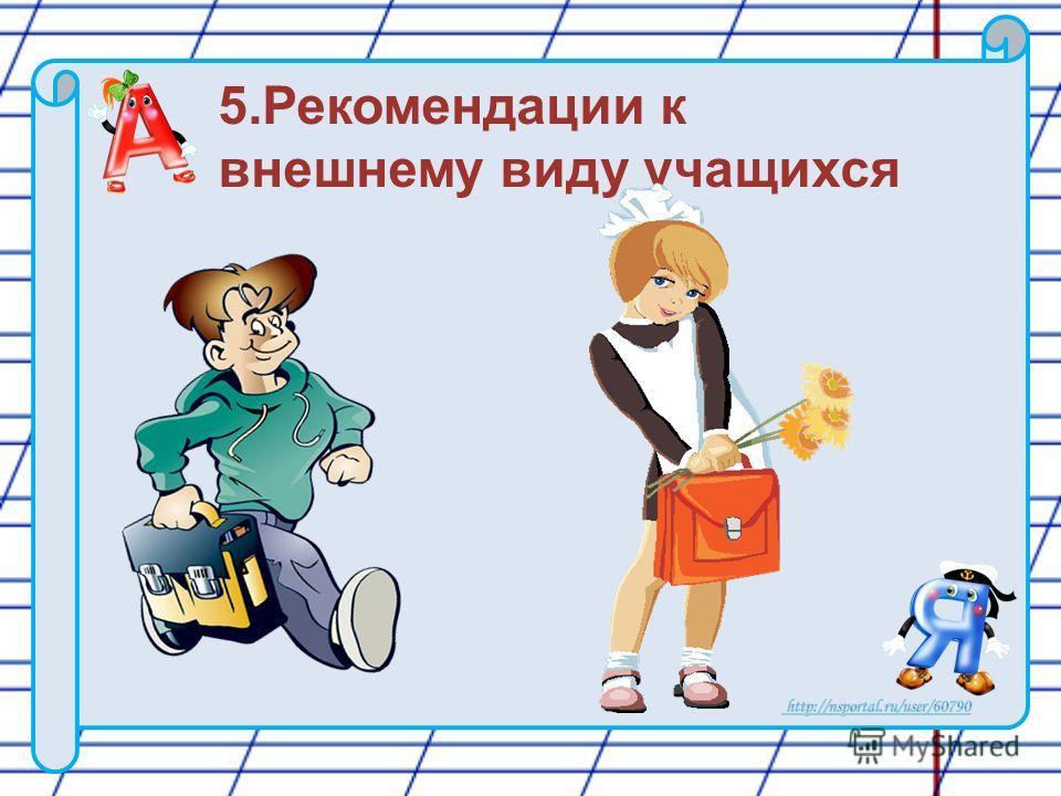 5. Рекомендации к внешнему виду учащихся