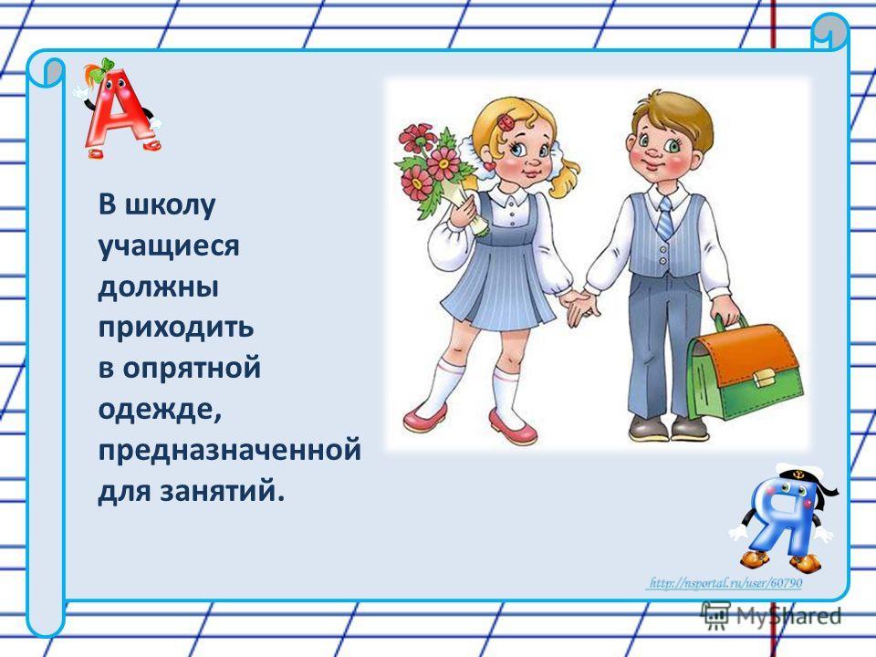 В школу учащиеся должны приходить в опрятной одежде, предназначенной для занятий.