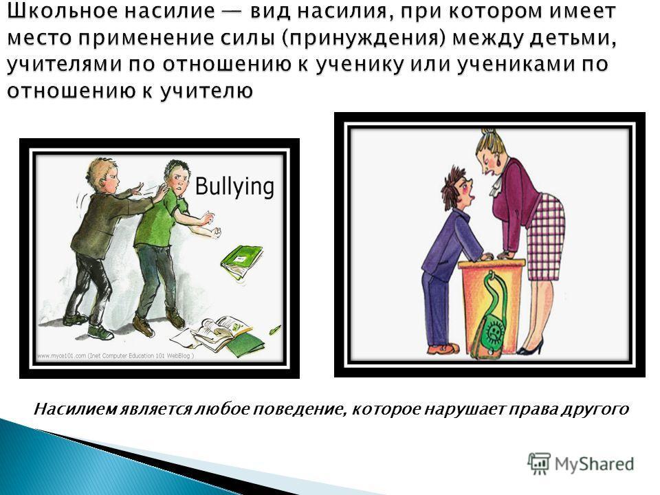 Насилием является любое поведение, которое нарушает права другого