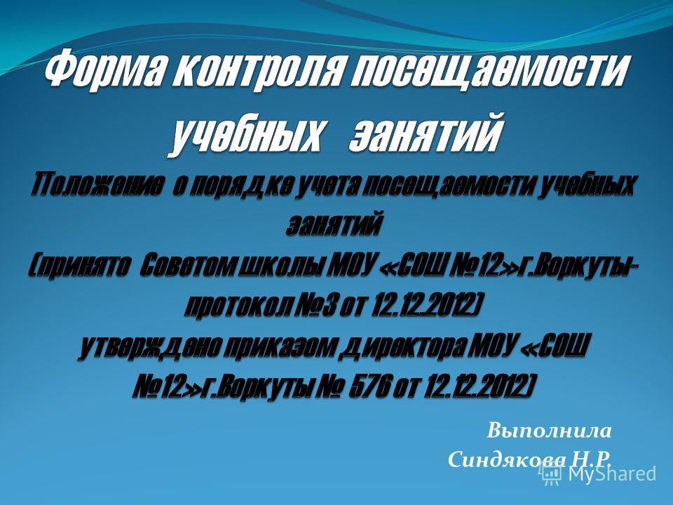 Выполнила Синдякова Н.Р.