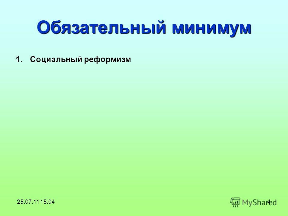 4 Обязательный минимум 1. Социальный реформизм 25.07.11 15:04