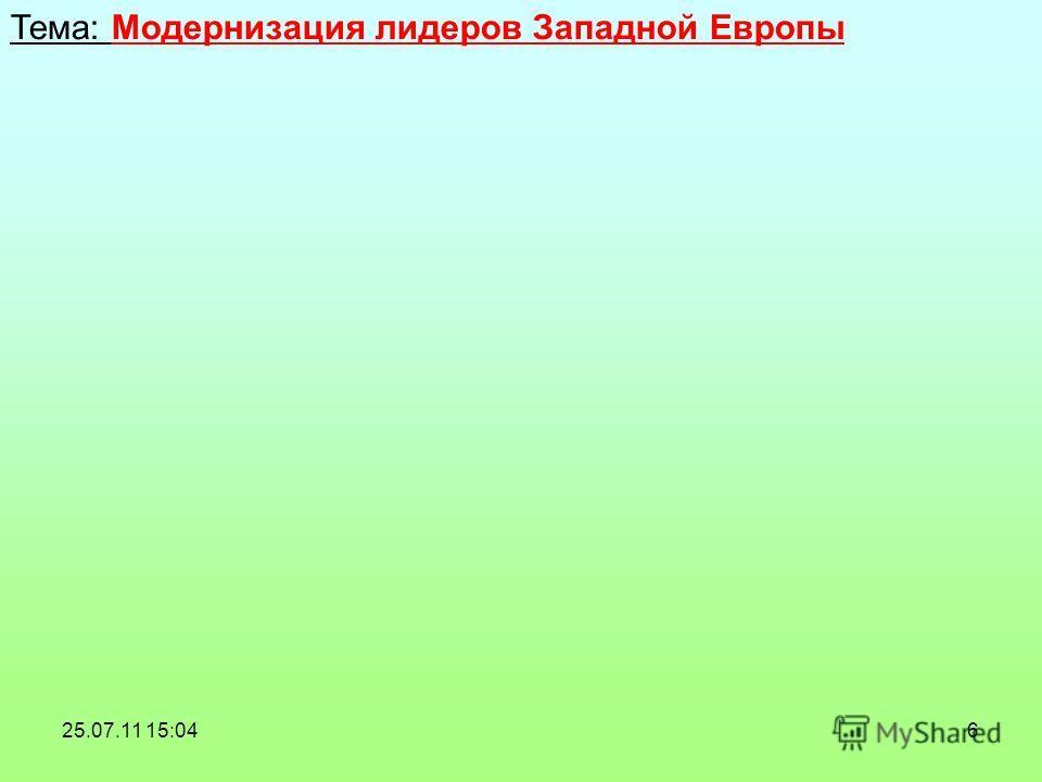 6 Тема: Модернизация лидеров Западной Европы 25.07.11 15:04