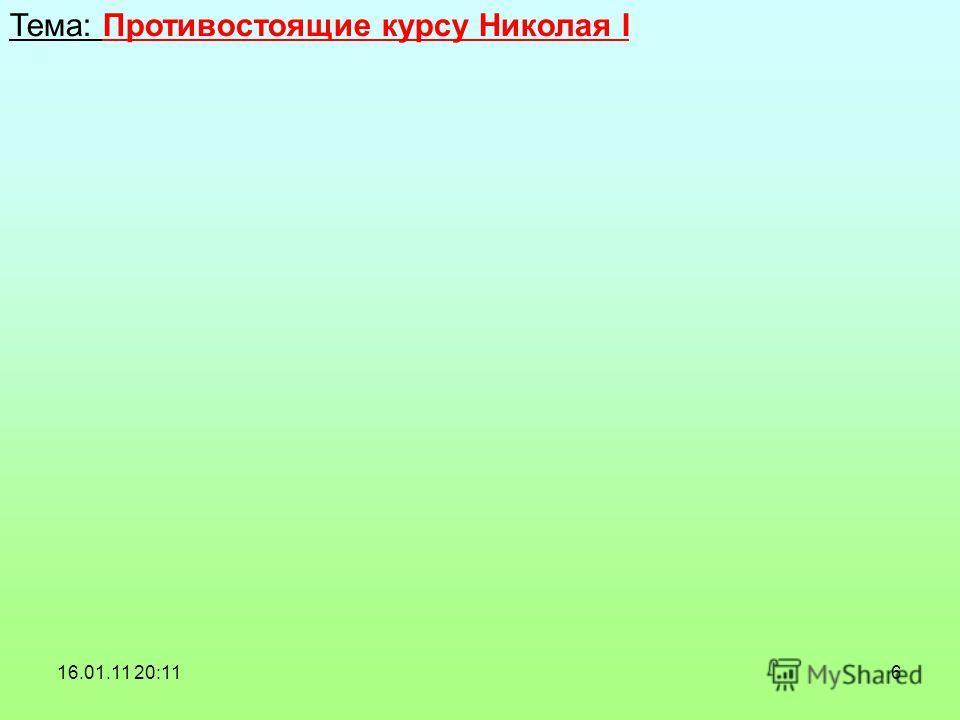 6 Тема: Противостоящие курсу Николая I 16.01.11 20:11