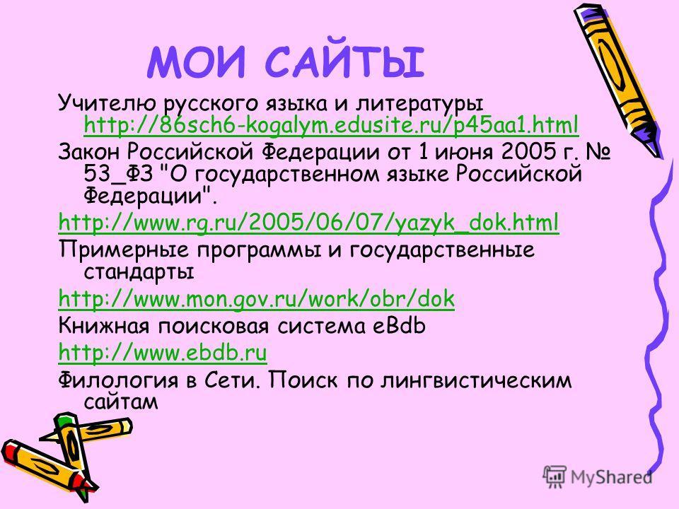 МОИ САЙТЫ Учителю русского языка и литературы http://86sch6-kogalym.edusite.ru/p45aa1. html http://86sch6-kogalym.edusite.ru/p45aa1. html Закон Российской Федерации от 1 июня 2005 г. 53_ФЗ
