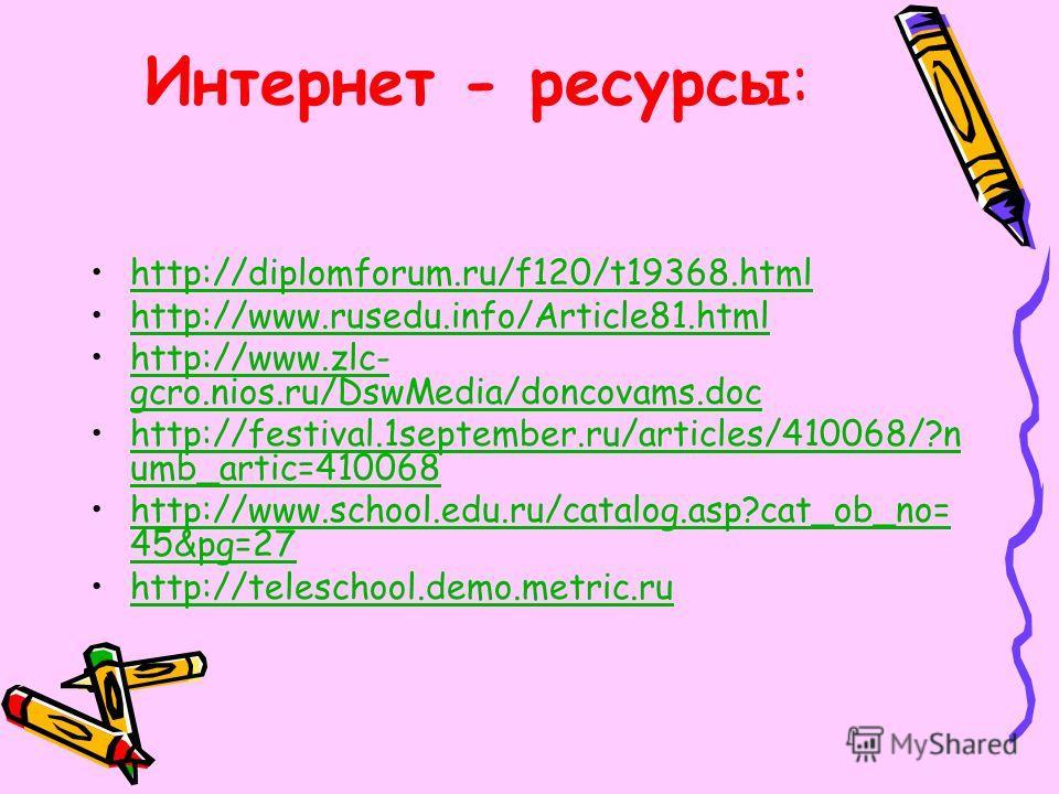Интернет - ресурсы: http://diplomforum.ru/f120/t19368. html http://www.rusedu.info/Article81. html http://www.zlc- gcro.nios.ru/DswMedia/doncovams.dochttp://www.zlc- gcro.nios.ru/DswMedia/doncovams.doc http://festival.1september.ru/articles/410068/?n