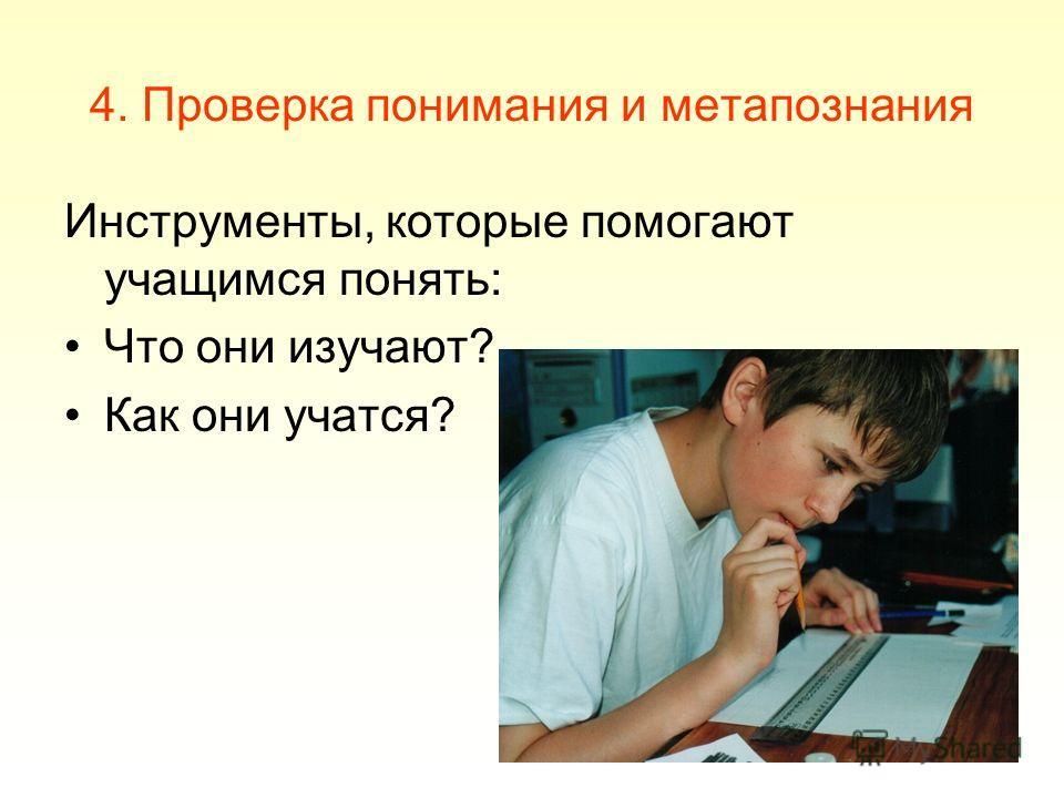 4. Проверка понимания и метапознания Инструменты, которые помогают учащимся понять: Что они изучают? Как они учатся?