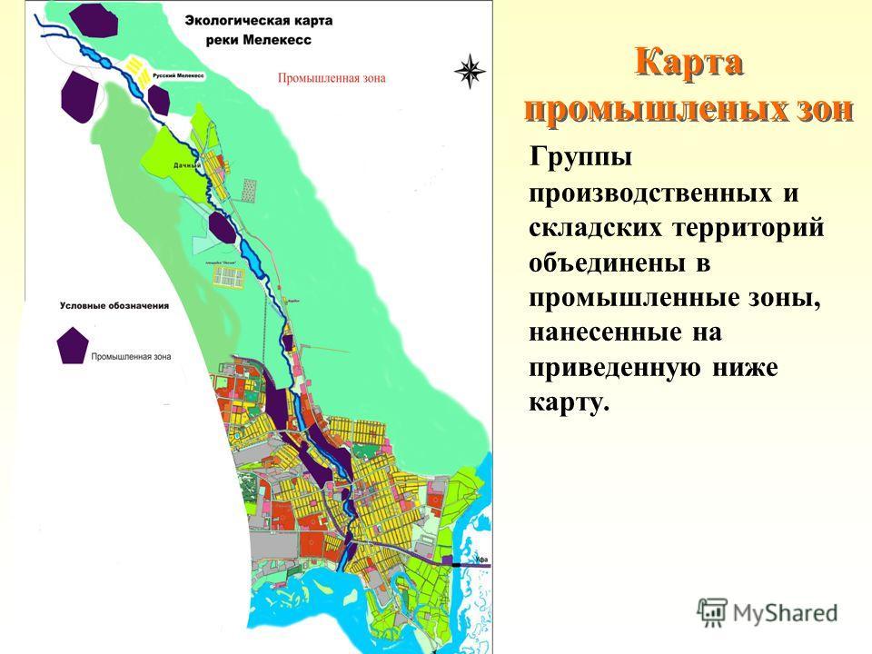Карта промышленых зон Группы производственных и складских территорий объединены в промышленные зоны, нанесенные на приведенную ниже карту.