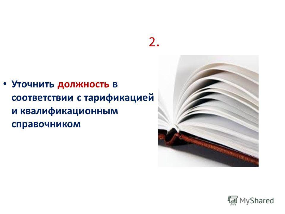 2.2. Уточнить должность в соответствии с тарификацией и квалификационным справочником