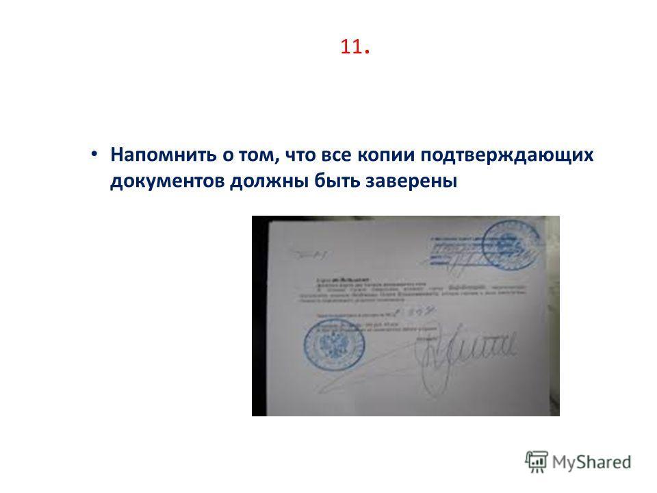 11. Напомнить о том, что все копии подтверждающих документов должны быть заверены