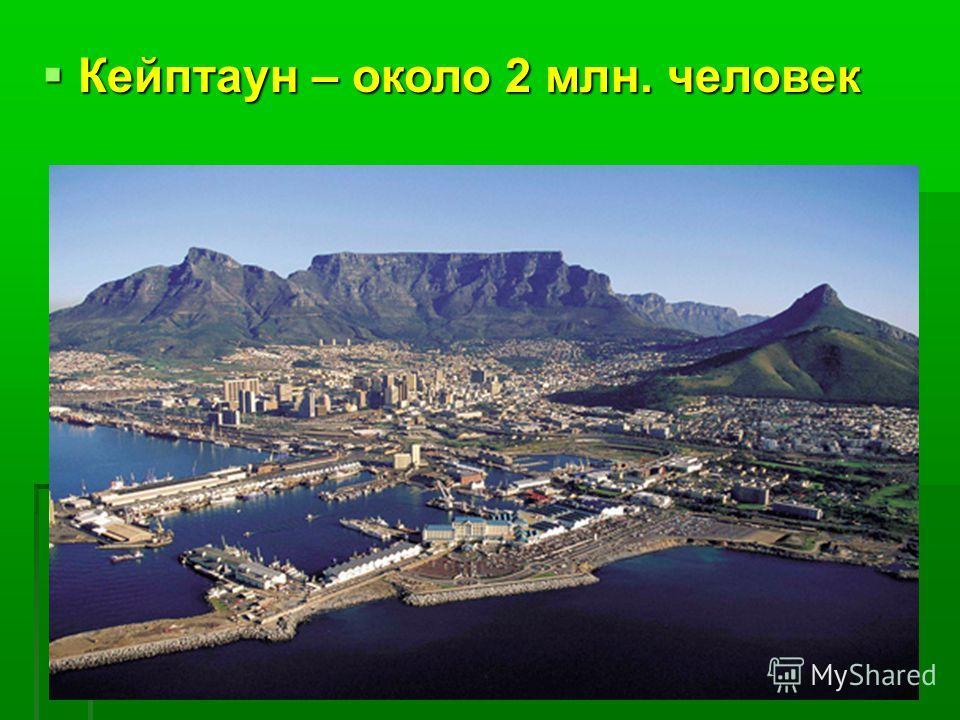 Кейптаун – около 2 млн. человек Кейптаун – около 2 млн. человек