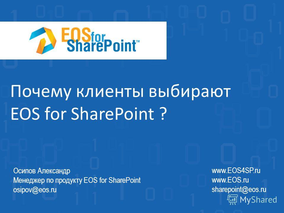 Почему клиенты выбирают EOS for SharePoint ? www.EOS4SP.ru www.EOS.ru sharepoint@eos.ru Осипов Александр Менеджер по продукту EOS for SharePoint osipov@eos.ru