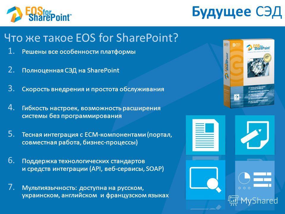 1. Решены все особенности платформы 2. Полноценная СЭД на SharePoint 3. Скорость внедрения и простота обслуживания 4. Гибкость настроек, возможность расширения системы без программирования 5. Тесная интеграция с ECM-компонентами (портал, совместная р