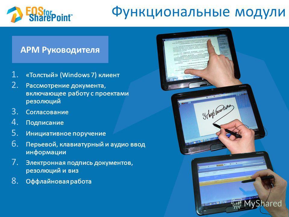 1. «Толстый» (Windows 7) клиент 2. Рассмотрение документа, включающее работу с проектами резолюций 3. Согласование 4. Подписание 5. Инициативное поручение 6. Перьевой, клавиатурный и аудио ввод информации 7. Электронная подпись документов, резолюций