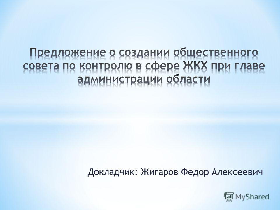Докладчик: Жигаров Федор Алексеевич