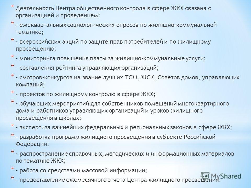 * Деятельность Центра общественного контроля в сфере ЖКХ связана с организацией и проведением: * - ежеквартальных социологических опросов по жилищно-коммунальной тематике; * - всероссийских акций по защите прав потребителей и по жилищному просвещению