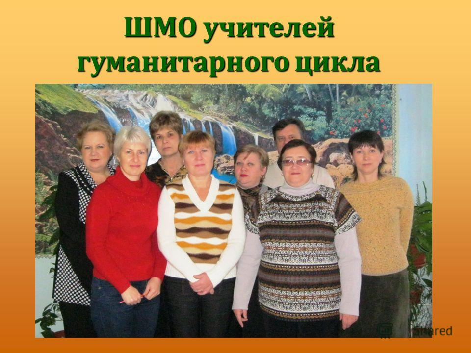 ШМО учителей гуманитарного цикла