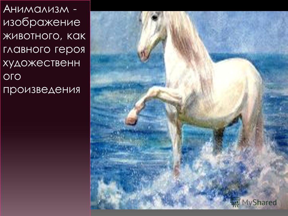 Анимализм - изображение животного, как главного героя художественного произведения