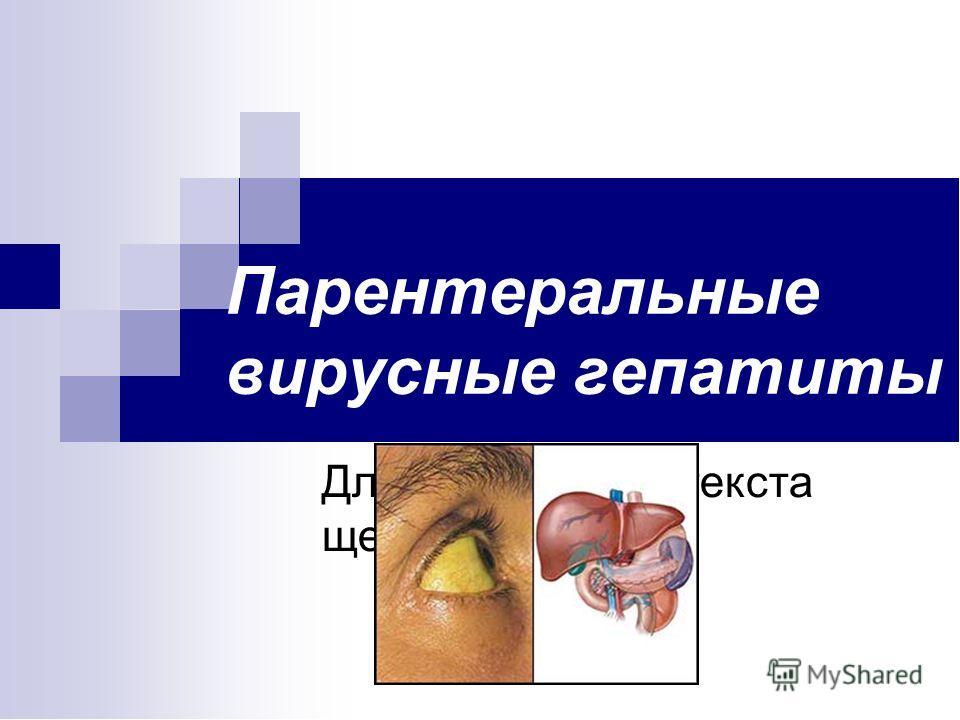 Для добавления текста щелкните мышью Парентеральные вирусные гепатиты