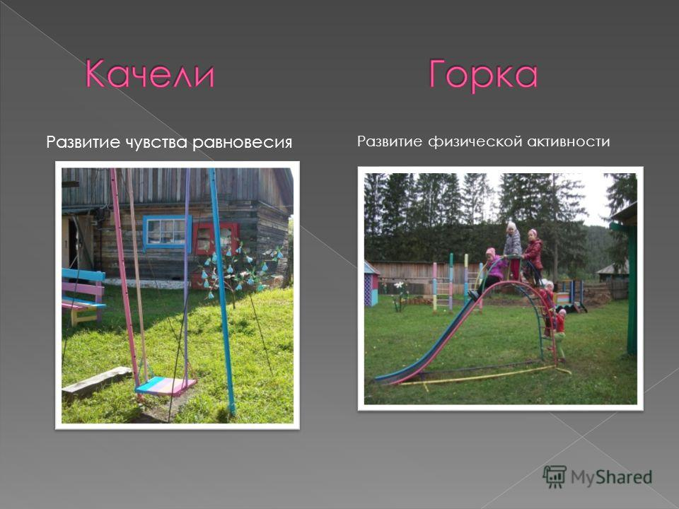Развитие чувства равновесия Развитие физической активности