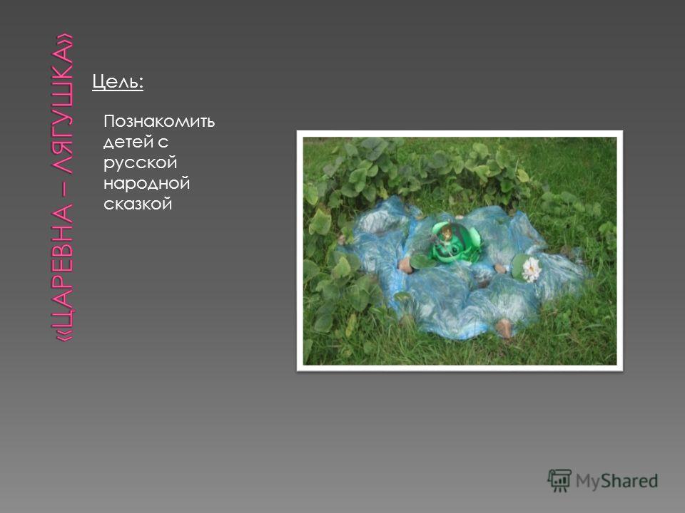 Цель: Познакомить детей с русской народной сказкой