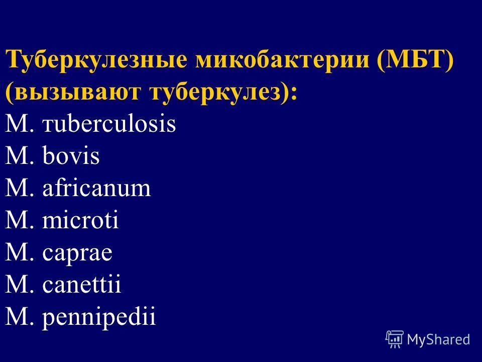 Туберкулезные микобактерии (МБТ) (вызывают туберкулез): М. тuberculosis М. bovis М. africanum М. microti М. caprae М. canettii М. рennipedii