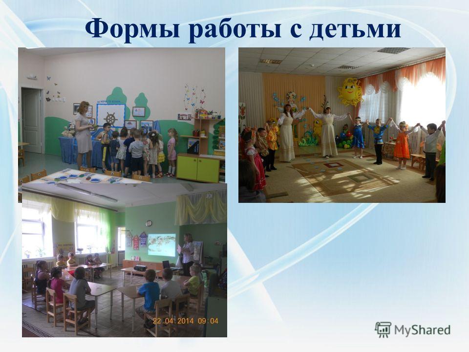 Формы работы с детьми