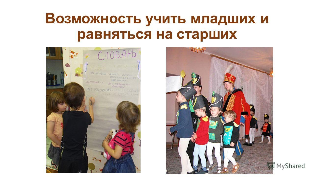 Возможность учить младших и равняться на старших