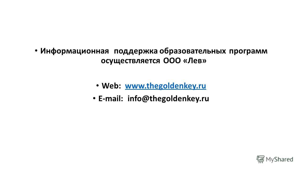 Информационная поддержка образовательных программ осуществляется ООО «Лев» Web: www.thegoldenkey.ruwww.thegoldenkey.ru E-mail: info@thegoldenkey.ru