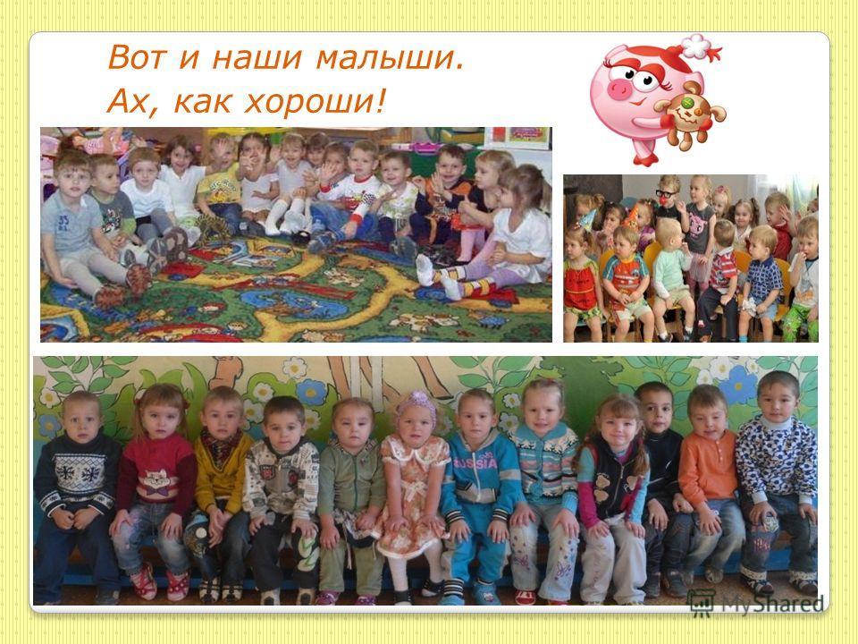 В детский сад наши малышки С радостью всегда идут, И девчонки, и мальчишки, Очень нравится им тут!