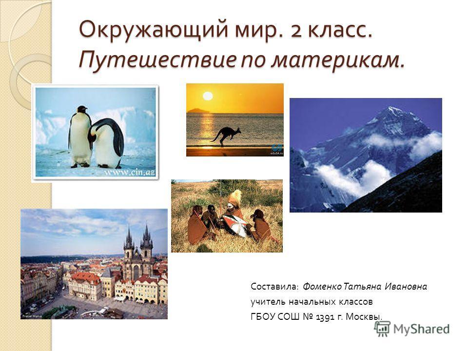 Презентация на тему: Путешествие по планете 2 класс