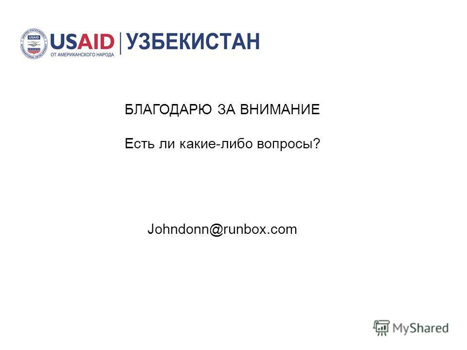БЛАГОДАРЮ ЗА ВНИМАНИЕ Есть ли какие-либо вопросы? Johndonn@runbox.com
