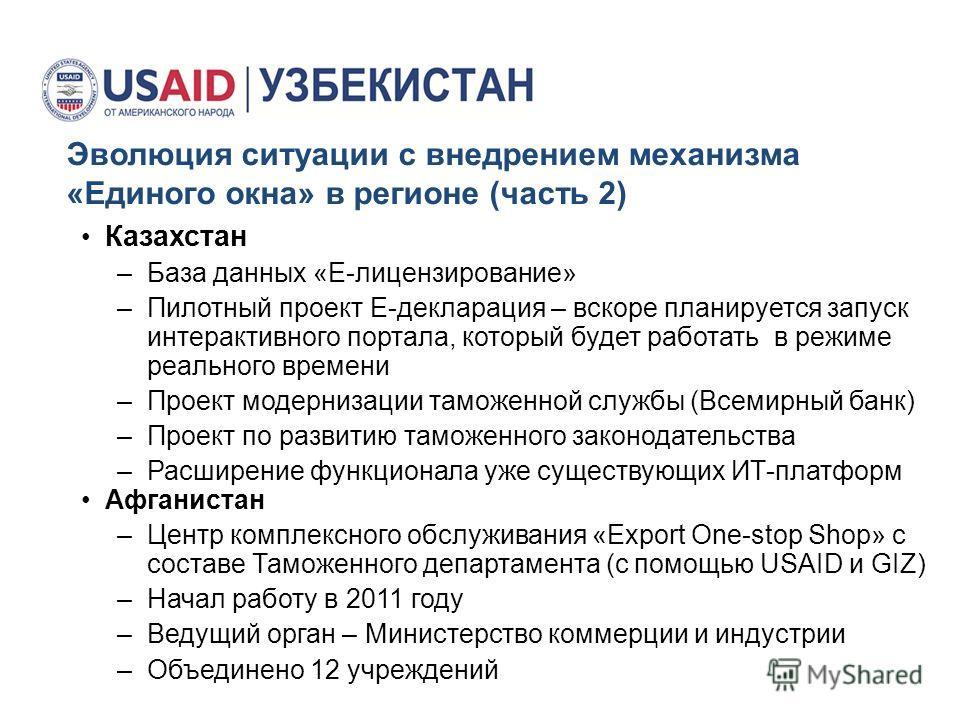 Казахстан –База данных «Е-лицензирование» –Пилотный проект Е-декларация – вскоре планируется запуск интерактивного портала, который будет работать в режиме реального времени –Проект модернизации таможенной службы (Всемирный банк) –Проект по развитию