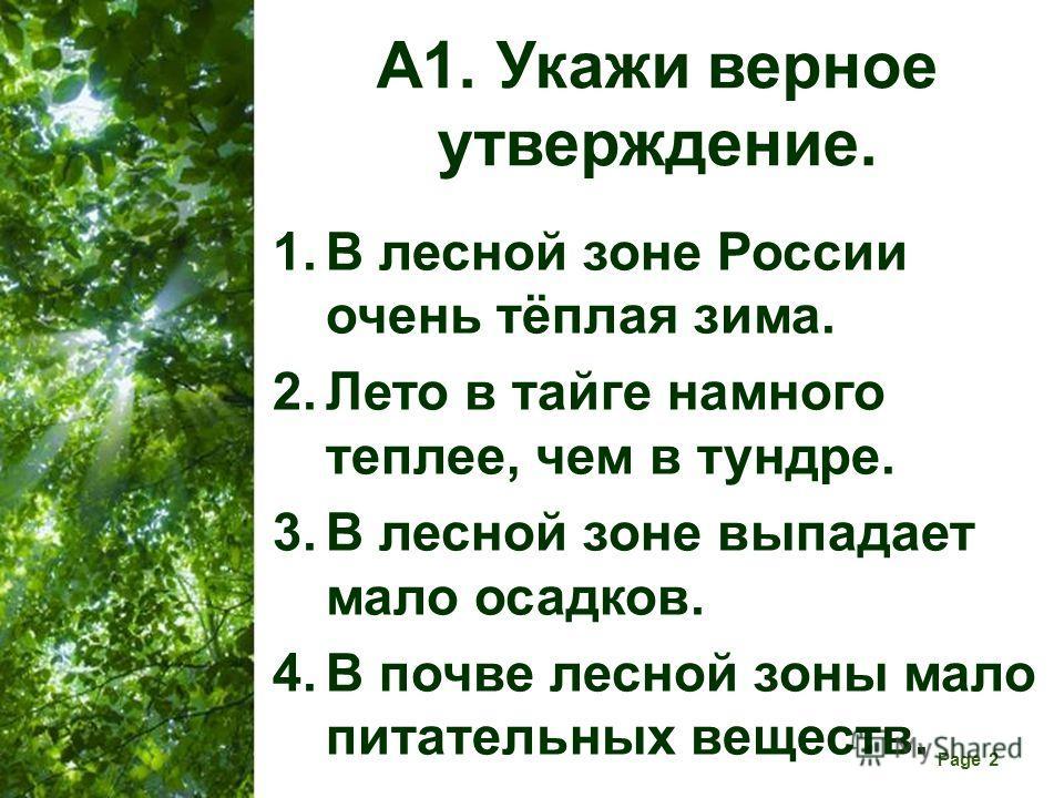 Free Powerpoint Templates Page 2 А1. Укажи верное утверждение. 1. В лесной зоне России очень тёплая зима. 2. Лето в тайге намного теплее, чем в тундре. 3. В лесной зоне выпадает мало осадков. 4. В почве лесной зоны мало питательных веществ.