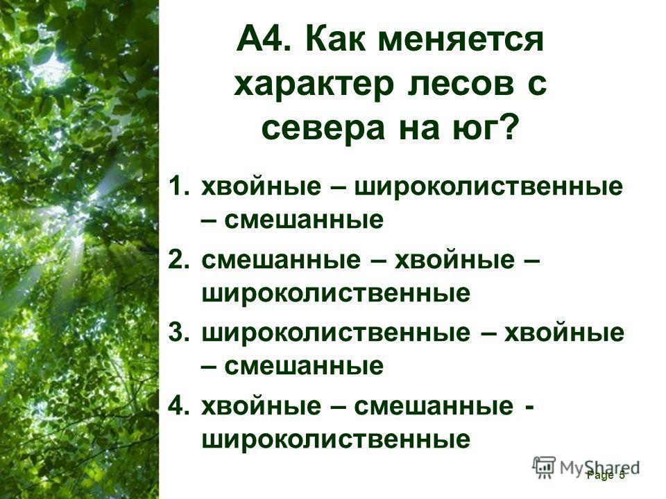 Free Powerpoint Templates Page 5 А4. Как меняется характер лесов с севера на юг? 1. хвойные – широколиственные – смешанные 2. смешанные – хвойные – широколиственные 3. широколиственные – хвойные – смешанные 4. хвойные – смешанные - широколиственные