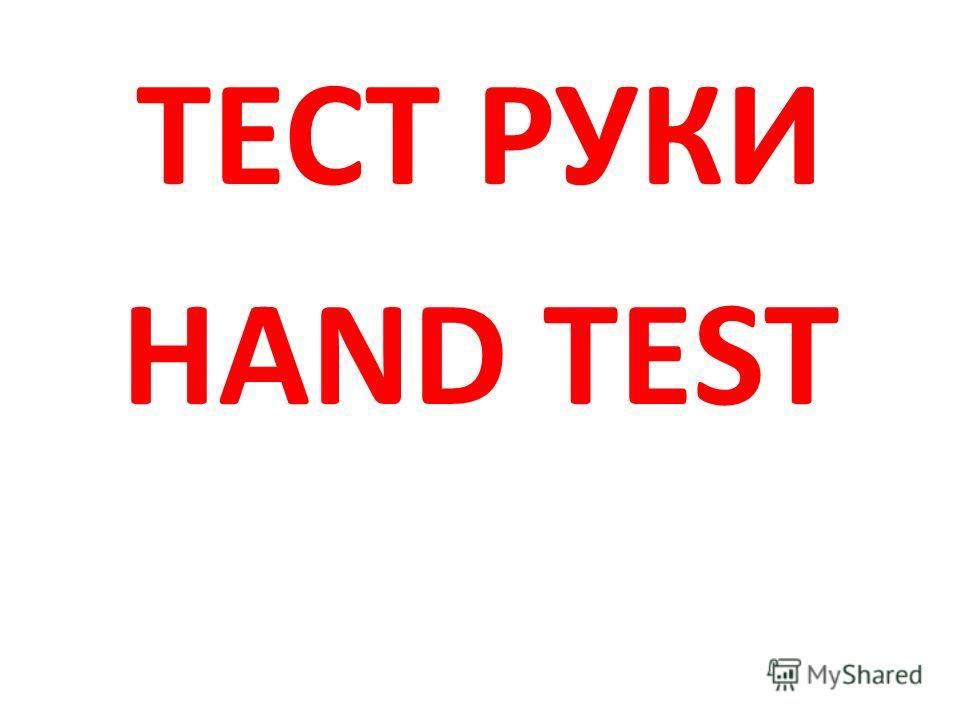 ТЕСТ РУКИ HAND TEST