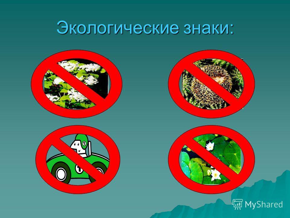 Экологические знаки: