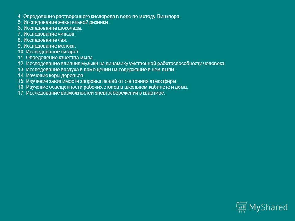 4. Определение растворенного кислорода в воде по методу Винклера. 5. Исследование жевательной резинки. 6. Исследование шоколада. 7. Исследование чипсов. 8. Исследование чая. 9. Исследование молока. 10. Исследование сигарет. 11. Определение качества м
