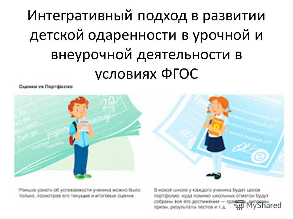Интегративный подход в развитии детской одаренности в урочнойй и внеурочнойй деятельности в условиях ФГОС
