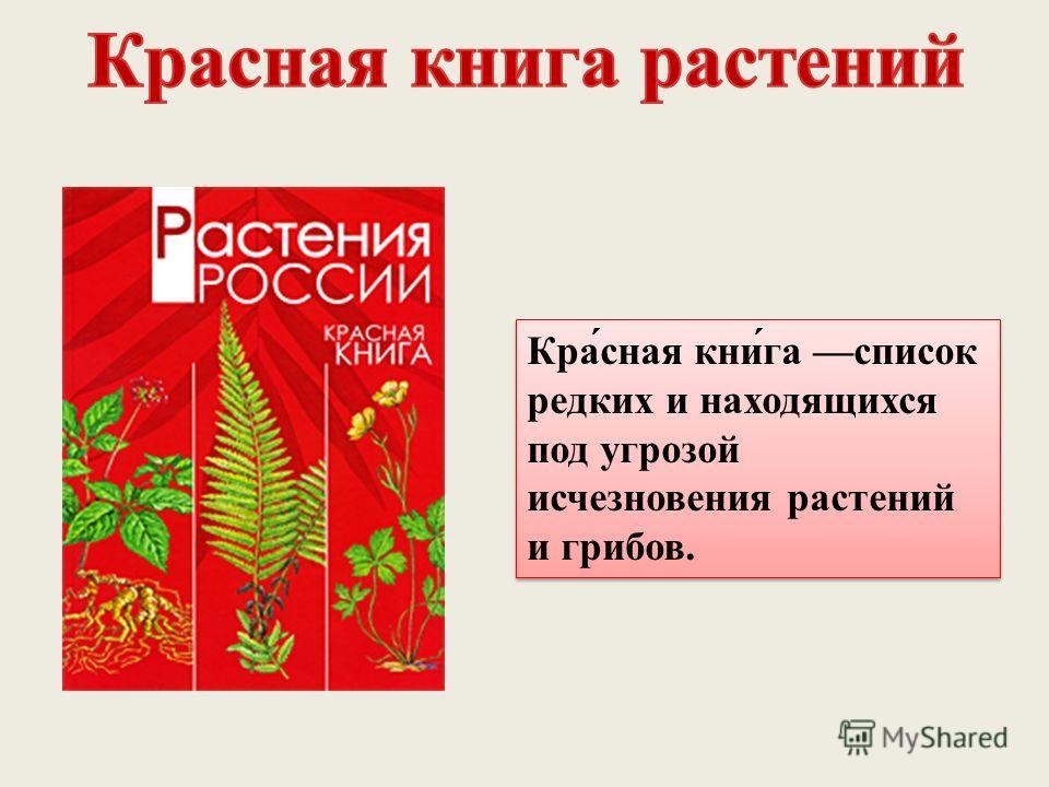 Кра́сная кни́га список редких и находящихся под угрозой исчезновения растений и грибов.