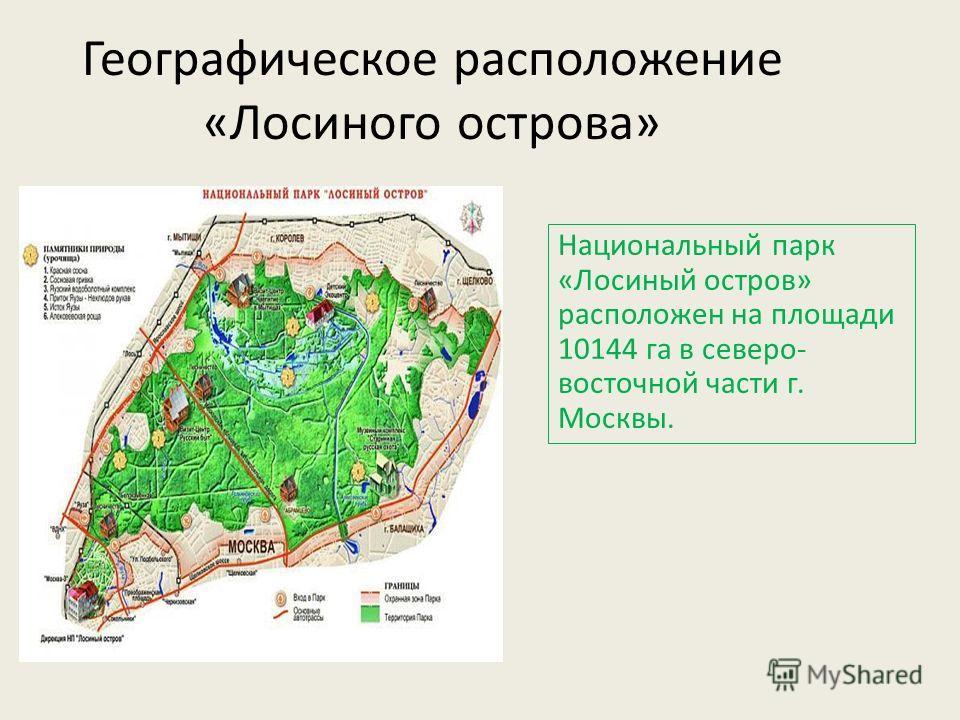 Географическое расположение «Лосиного острова» Национальный парк «Лосиный остров» расположен на площади 10144 га в северо- восточной части г. Москвы.