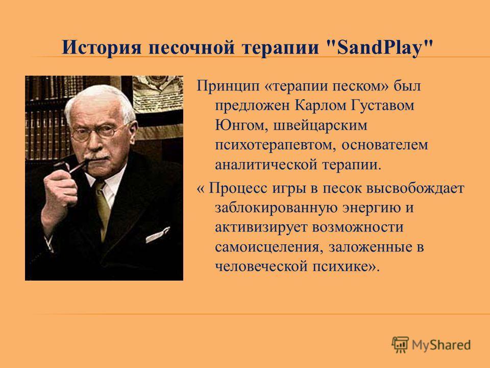 Принцип «терапии песком» был предложен Карлом Густавом Юнгом, швейцарским психотерапевтом, основателем аналитической терапии. « Процесс игры в песок высвобождает заблокированную энергию и активизирует возможности самоисцеления, заложенные в человечес