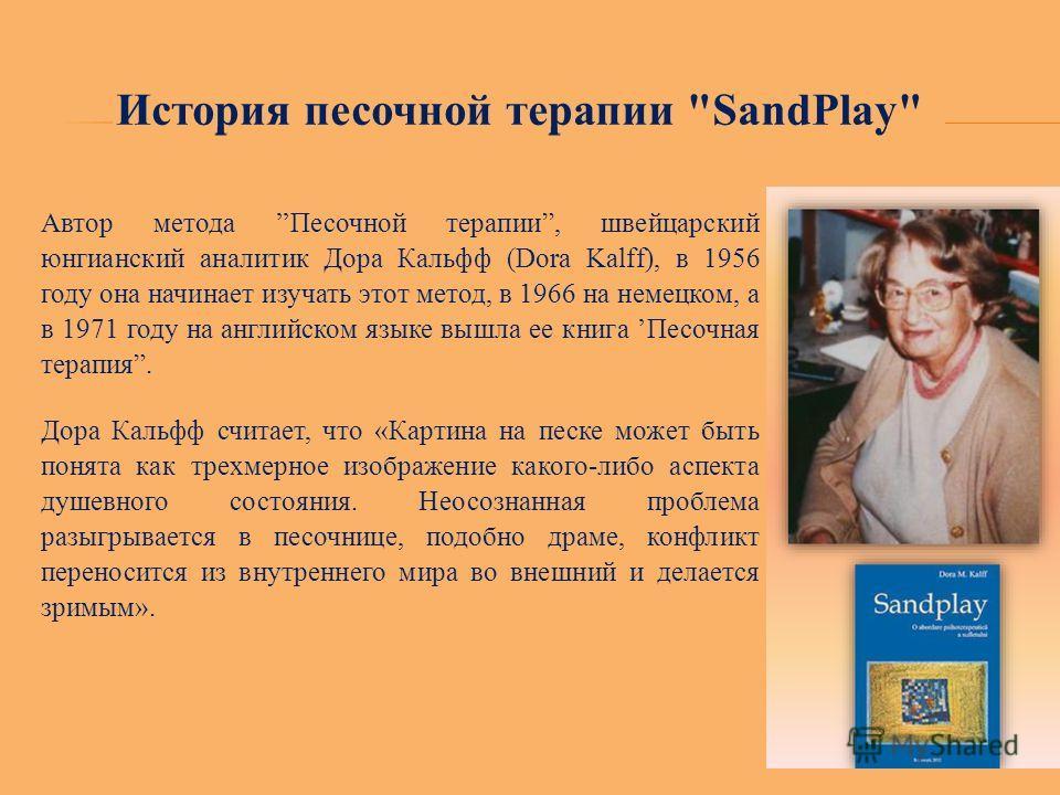 Автор метода Песочной терапии, швейцарский юнгианский аналитик Дора Кальфф (Dora Kalff), в 1956 году она начинает изучать этот метод, в 1966 на немецком, а в 1971 году на английском языке вышла ее книга Песочная терапия. Дора Кальфф считает, что «Кар