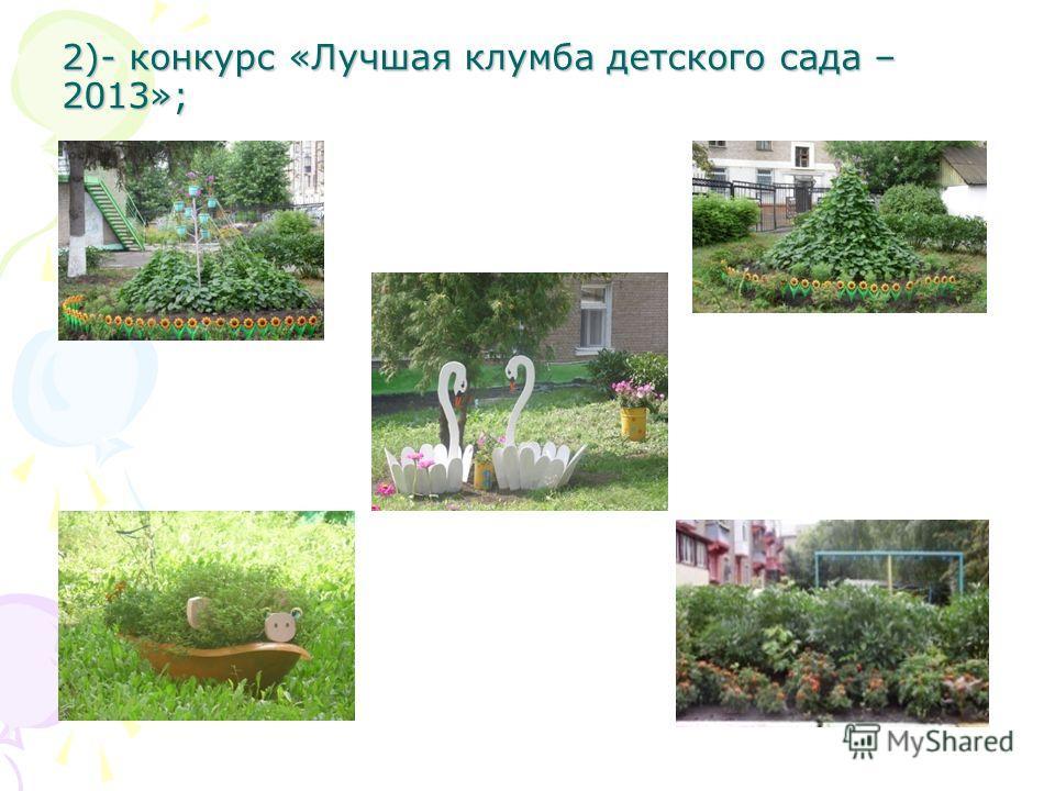 2)- конкурс «Лучшая клумба детского сада – 2013»;