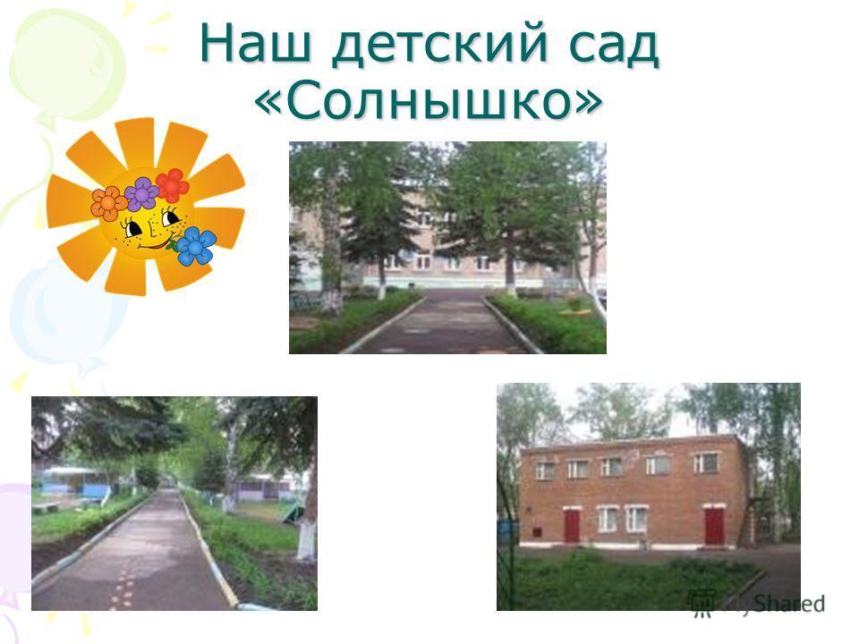 Наш детский сад «Солнышко»