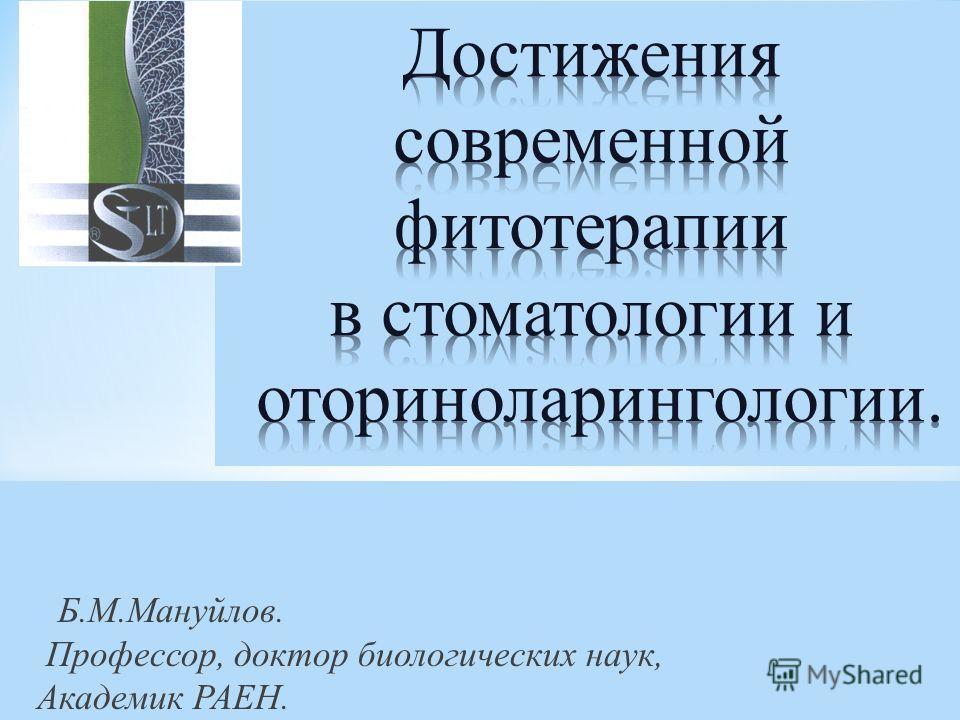 Б.М.Мануйлов. Профессор, доктор биологических наук, Академик РАЕН.