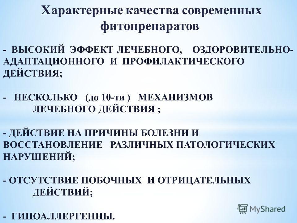 - ВЫСОКИЙ ЭФФЕКТ ЛЕЧЕБНОГО, ОЗДОРОВИТЕЛЬНО- АДАПТАЦИОННОГО И ПРОФИЛАКТИЧЕСКОГО ДЕЙСТВИЯ; - НЕСКОЛЬКО (до 10-ти ) МЕХАНИЗМОВ ЛЕЧЕБНОГО ДЕЙСТВИЯ ; - ДЕЙСТВИЕ НА ПРИЧИНЫ БОЛЕЗНИ И ВОССТАНОВЛЕНИЕ РАЗЛИЧНЫХ ПАТОЛОГИЧЕСКИХ НАРУШЕНИЙ; - ОТСУТСТВИЕ ПОБОЧНЫХ