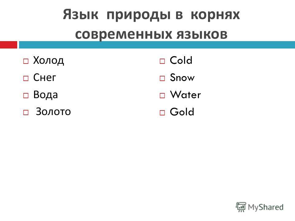 Язык природы в корнях современных языков Холод Снег Вода Золото Cold Snow Water Gold