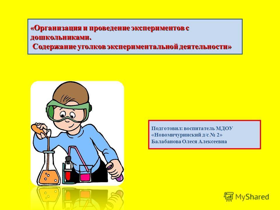 Подготовил: воспитатель МДОУ «