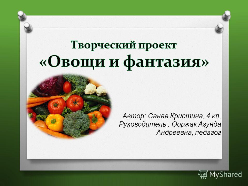 Автор: Санаа Кристина, 4 кл. Руководитель : Ооржак Азунда Андреевна, педагог