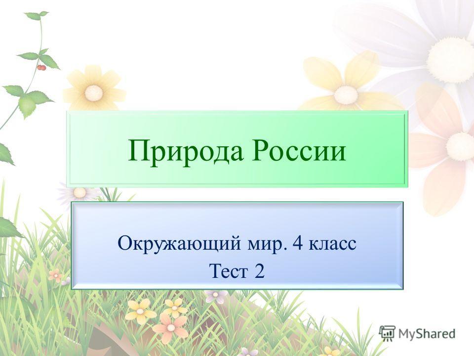 Природа России Окружающий мир. 4 класс Тест 2